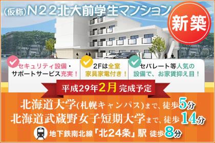 http://unilife.co.jp/area/area_hokkaido/n22_hokudaimae/img/bn_n22hokudaimae.jpg