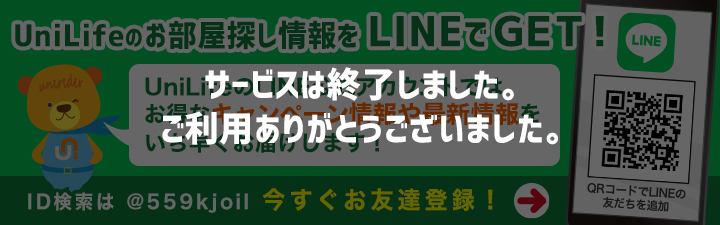 LINE友だちキャンペーン