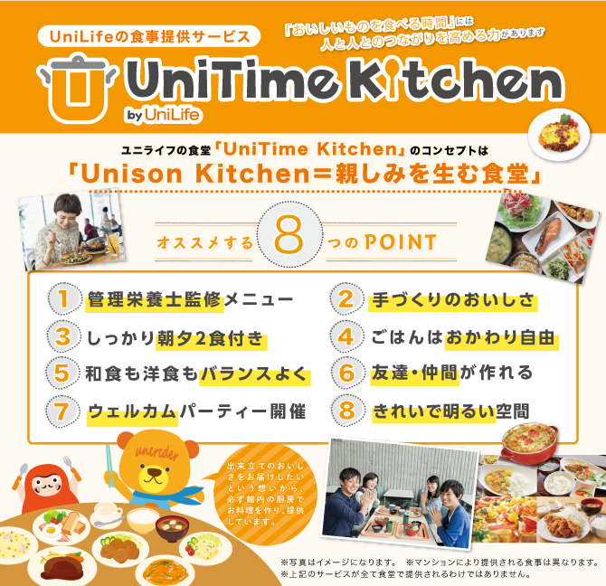 Uni Time Kitchen