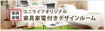 家具家電付きデザインルーム