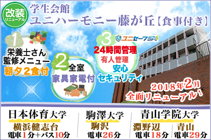http://unilife.co.jp/area/area_kanto/fujigaoka/
