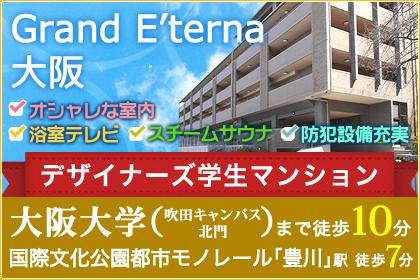 学生会館 Grand E'terna 大阪