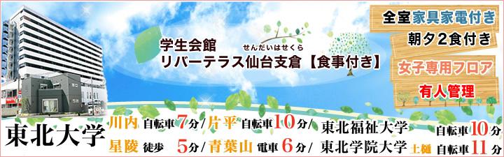 (仮称)UniLife仙台西公園通り学生会館【食事付き】