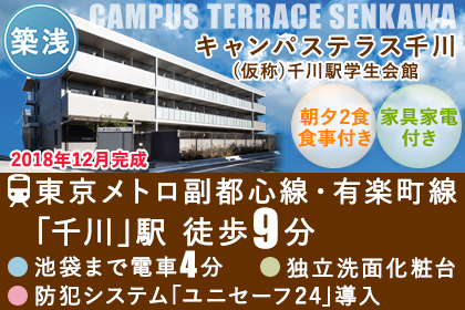 Campus terrace Senkawa(仮称:千川駅学生会館)【食事付き】