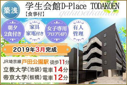 (仮称)戸田公園駅学生会館