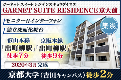 (仮称)GARNET SUITE RESIDENCE 京大前