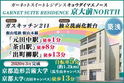 (仮称)GARNET SUITE RESIDENCE 京大前NORTH