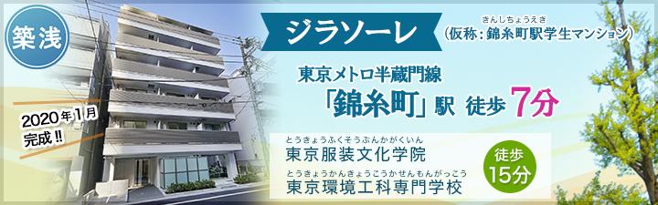 (仮称)錦糸町駅学生マンション