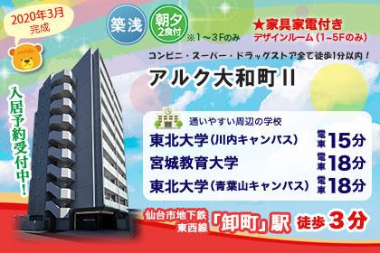 アルク大和町Ⅱ【食事付き(1~3F)】
