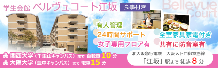 学生会館 ベルヴュコート江坂【食事付き】