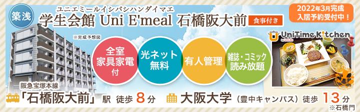 (仮称)学生会館 Uni E'meal 石橋阪大前[食事付き]