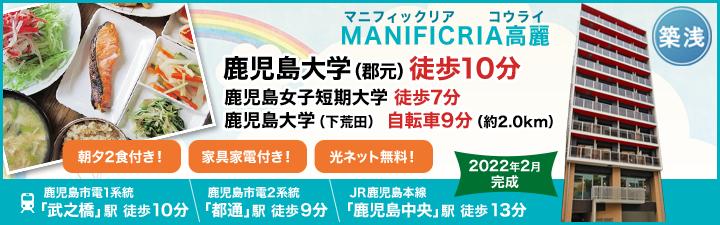 (仮称)UniLife鹿児島学生会館【食事付き】