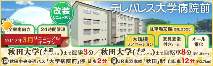 秋田大学附属病院前学生マンション