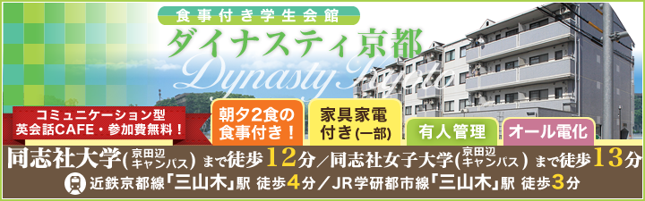 学生会館ダイナスティ京都