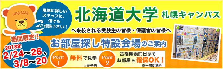 北海道大学(札幌キャンパス)お部屋探し特設会場のご案内