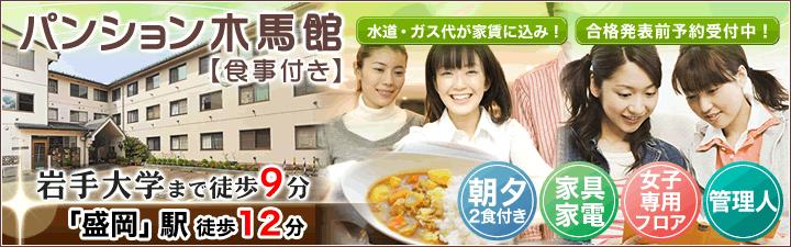 パンション木馬館【食事付き】