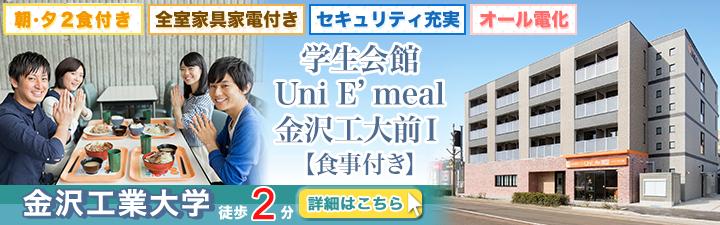 学生会館 Uni E'meal 金沢工大前【食事付き】