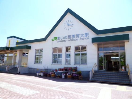 JR学園都市線「あいの里教育大」駅