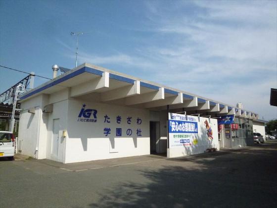 いわて銀河鉄道線「滝沢」駅