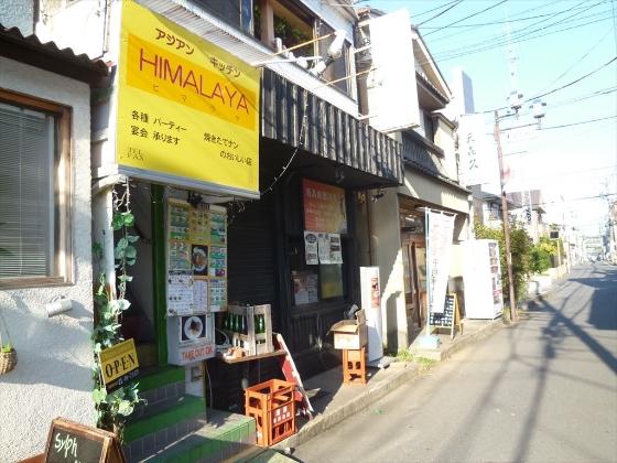 HIMALAYA(ヒマラヤ)