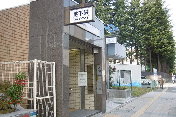 地下鉄「五橋」駅