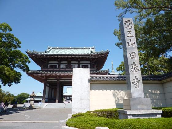 覚王山日泰寺