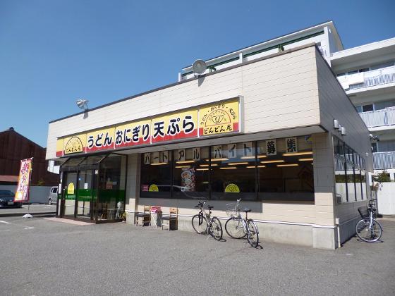 どんどん庵(砂田橋店)