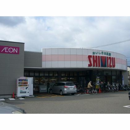 清水フードセンター関屋店