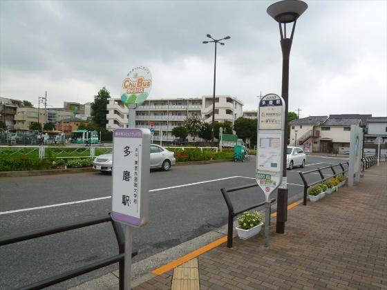 バス停「多摩駅」