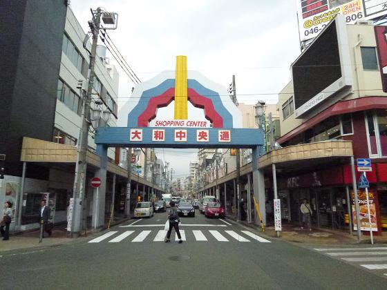 「大和」駅 商店街