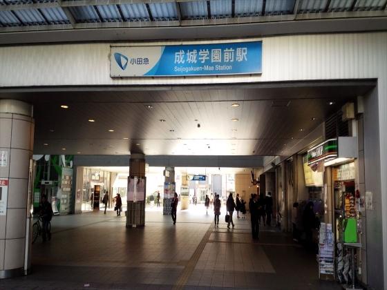 成城エリア