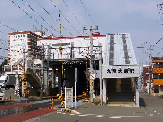 JR鹿児島本線「九産大前」駅