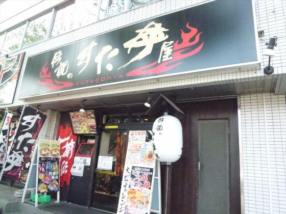 伝説のすた丼屋 野猿街道店