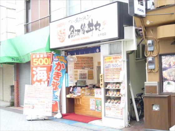 魚河岸丼丸 北千住店