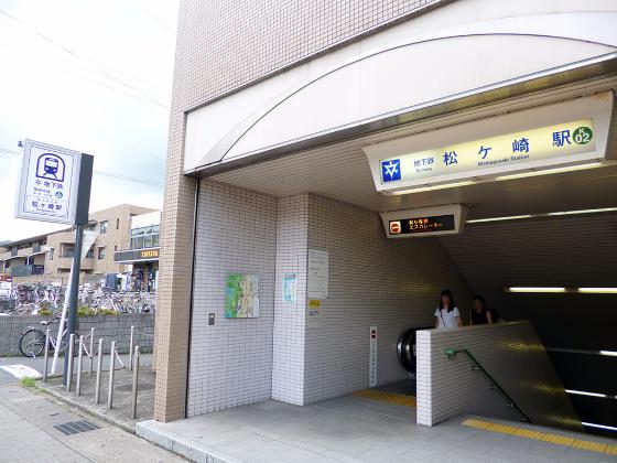 地下鉄「松ヶ崎」駅