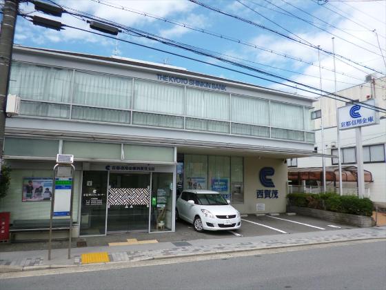 京都信用金庫 西賀茂支店