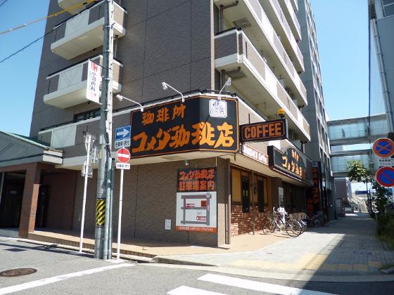 コメダ珈琲店 砂田橋店
