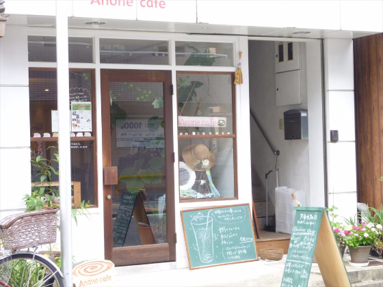 Anone cafe