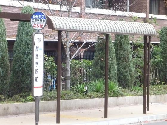 バス停 関西学院前