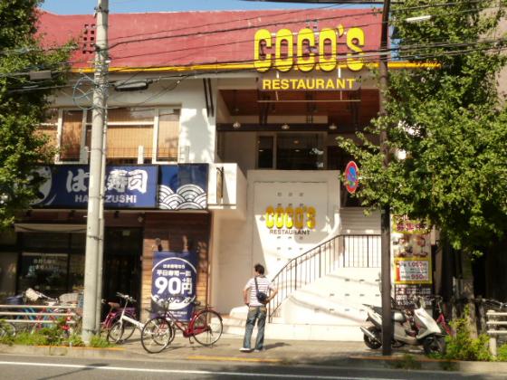 ココス 駒込白山店