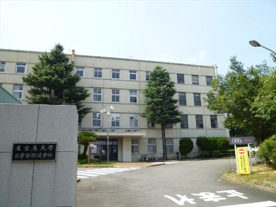 名古屋大学(大幸キャンパス)