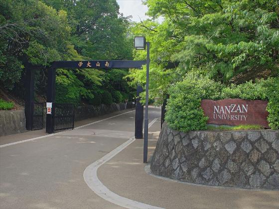 南山大学(名古屋キャンパス)